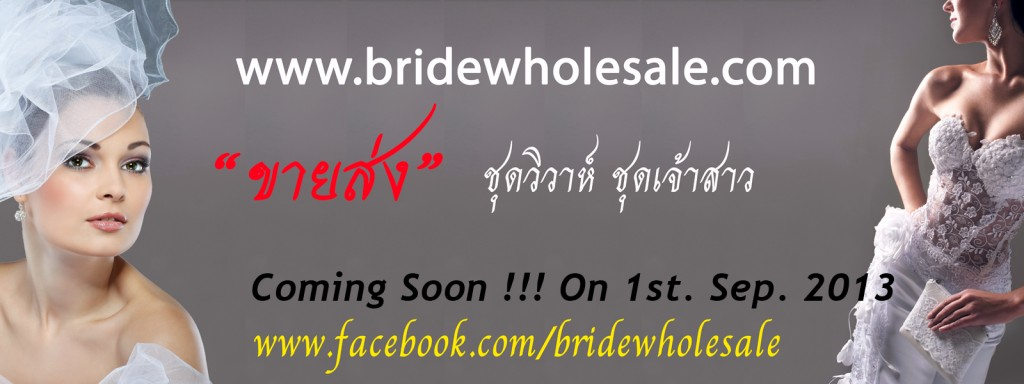 Welcome to Bride Wholesale