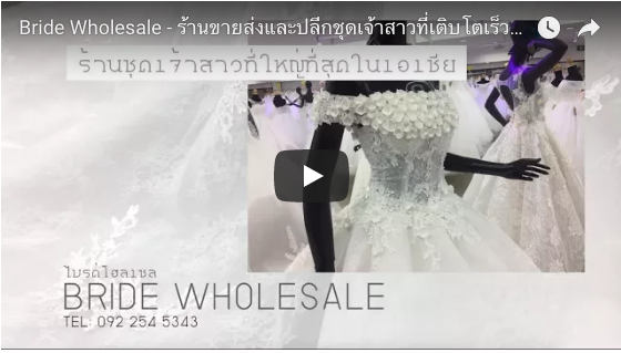 Bride Wholesale (VDO02)