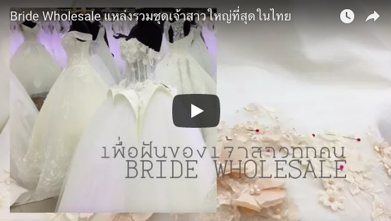 Bride Wholesale (VDO05)